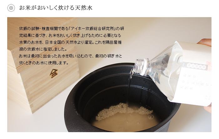 お米がおいしく炊ける天然水