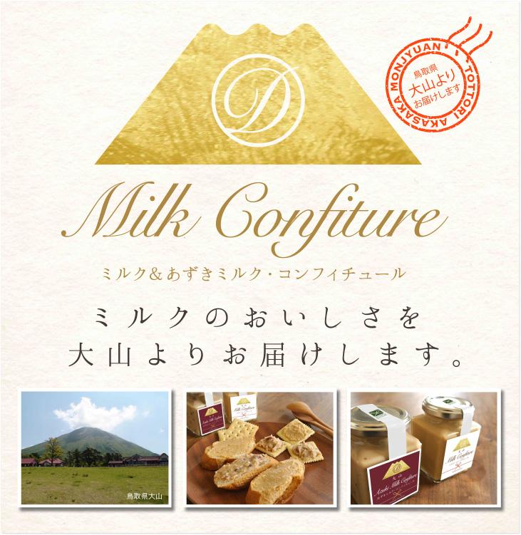ミルク&あずきコンフィチュール