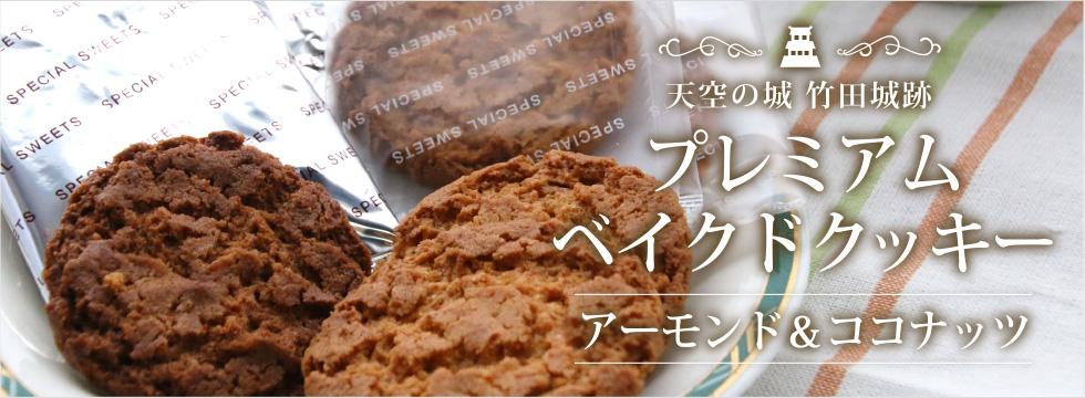 プレミアムベイクドクッキー
