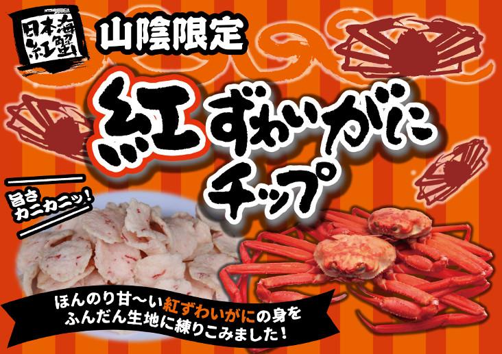 日本海紅ずわいがにチップ