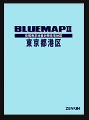 住居表示地番対照住宅地図ブルーマップ