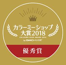 カラーミショップ大賞優秀賞
