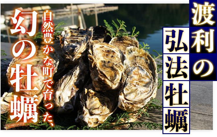 渡利の弘法牡蠣