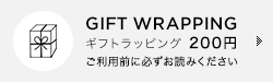 GIFT WRAPPING ギフトラッピング 200円 ご利用前に必ずお読みください