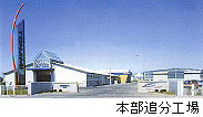 トナミ本社工場