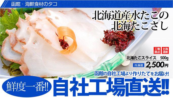 北海道産水たこのおさしみ