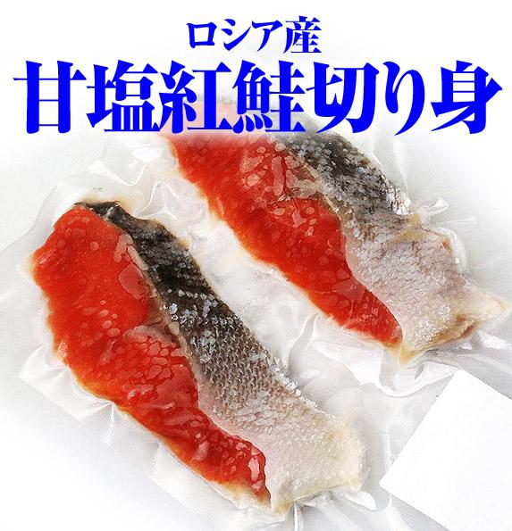 紅鮭 焼き魚 冷凍
