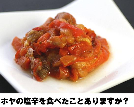 函館海鮮食材オリジナルのとっても珍しい赤ホヤ塩辛