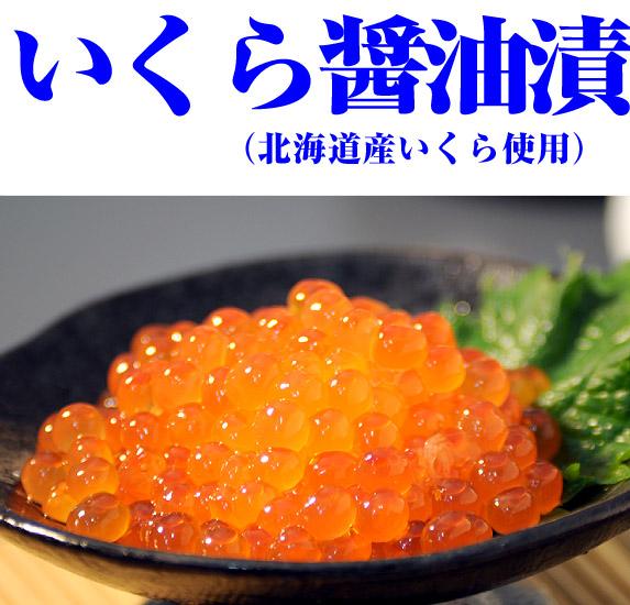 いくら醤油漬(北海道産いくら使用)
