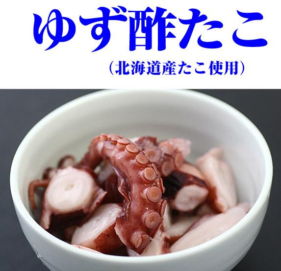 ゆず酢たこ(北海道産たこ使用)