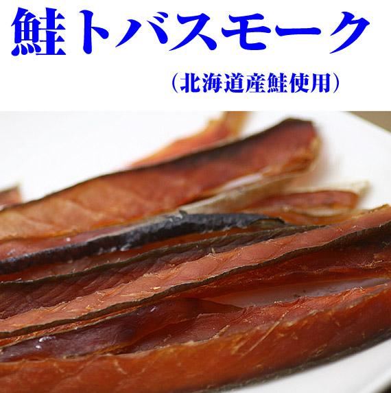 鮭とばスモーク(北海道産鮭使用)