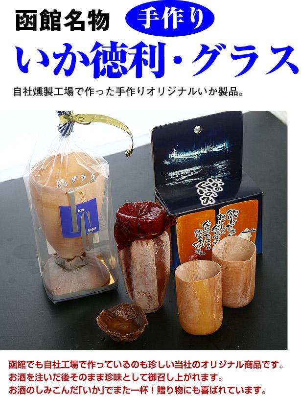 函館名物手作りいか徳利・グラス!函館でも自社工場で作っているのも珍しい当社オリジナル商品です。お酒を注いだ後そのまま珍味として御召し上がれます。お酒のしみこんだいかでまた一杯!贈り物にも喜ばれています。