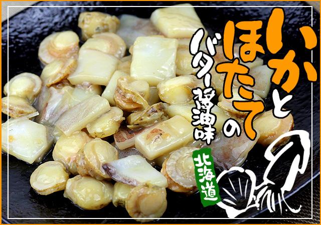 北海道産!いかとほたてのバター醤油味