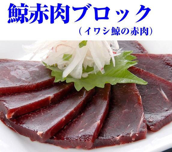 鯨赤肉ブロック(イワシ鯨の赤肉)