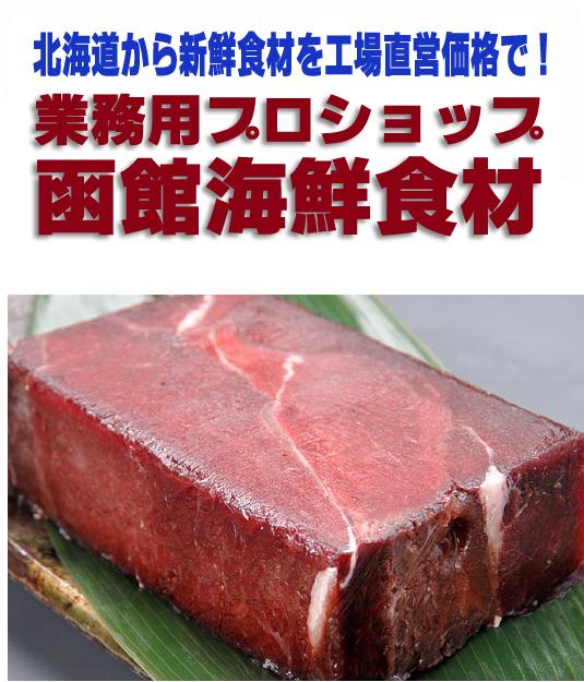 北海道から新鮮食材を工場直営価格で!業務用プロショップ函館海鮮食材!鯨の竜田揚げ