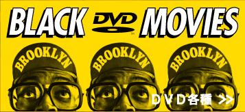 DVD各種