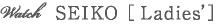 SEIKO - レディース