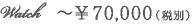 〜¥70,000(税別)
