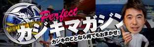 パーフェクトカジキマガジン Kajimaga.com