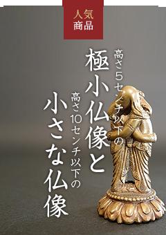 極小仏像と小さな仏像