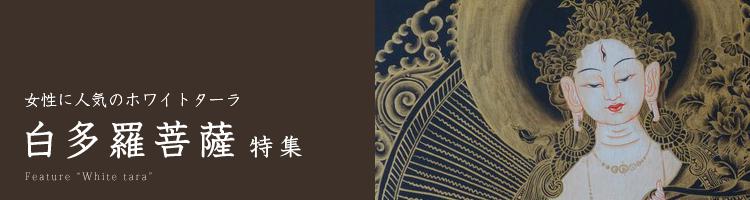 白多羅菩薩(ホワイトターラ)特集