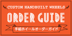 Order Guide