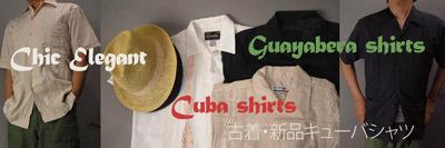 キューバシャツ