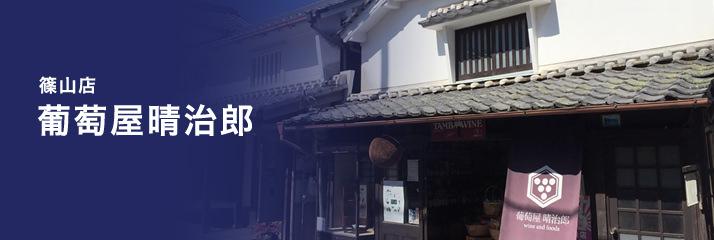 篠山店・葡萄屋晴治郎