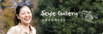 style gallery スタイルギャラリー