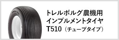 トレルボルグ農機用インプルメントタイヤ T510(チューブタイプ)