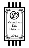 バレンタイン7