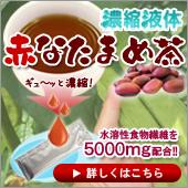 液体濃縮赤なたまめ茶