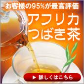 アフリカつばき茶