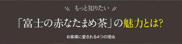 富士の赤なたまめ茶の魅力とは?
