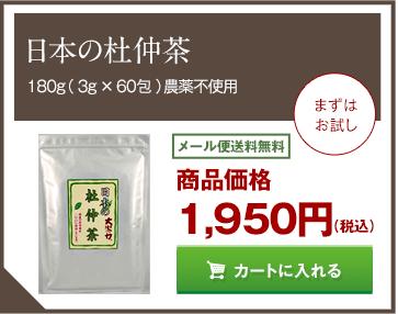 日本の杜仲茶