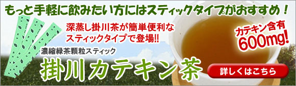 掛川カテキン茶