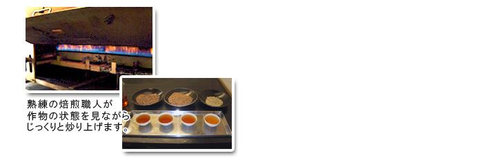 熟練の焙煎職人が作物の状態を見ながらじっくりと炒りあげます。