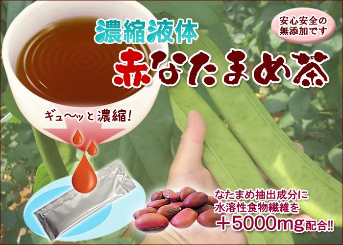 濃縮液体赤なたまめ茶