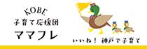 神戸子育て応援団ママフレ