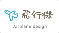 飛行機 Airplane design