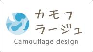 カモフラージュ Camouflage design