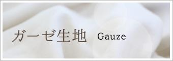 ガーゼ生地 Gauze