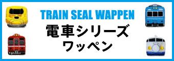 TRAIN SEAL WAPPEN 電車シリーズ ワッペン