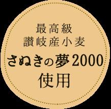 最高級讃岐産小麦さぬきの夢2000使用