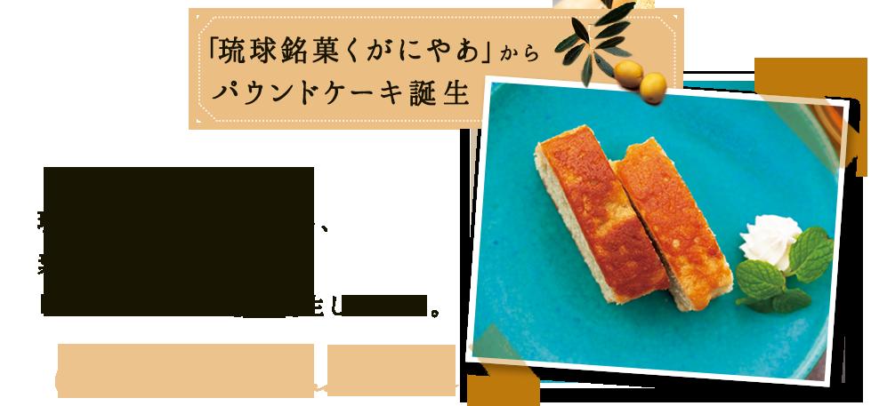 「くにがやあまんじゅう」からパウンドケーキ誕生