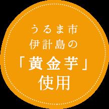 うるま市伊計島の「黄金芋」使用