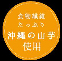 食物繊維たっぷり沖縄の山芋使用
