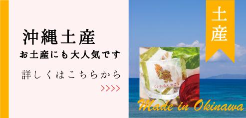 沖縄土産,ちんすこう,沖縄高級ギフト