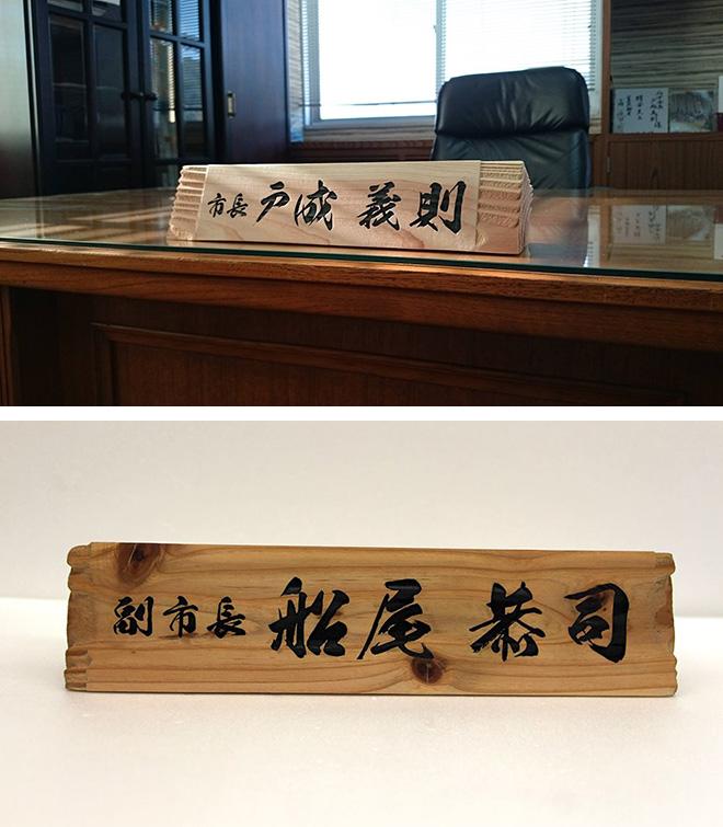 地元市長・副市長の席札をレーザー彫刻