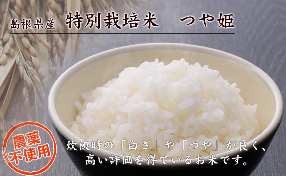 有機栽培米つや姫